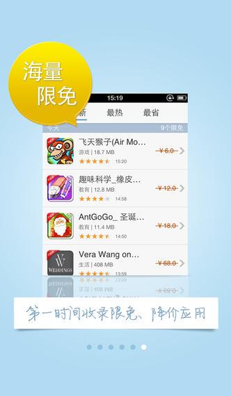 搜狐应用中心 V2.3.2 安卓版截图5