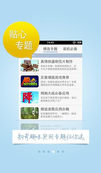 搜狐应用中心 V2.3.2 安卓版截图3