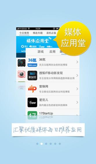 搜狐应用中心 V2.3.2 安卓版截图1