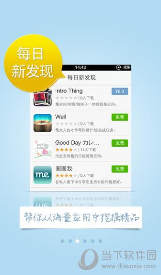 搜狐应用中心苹果版