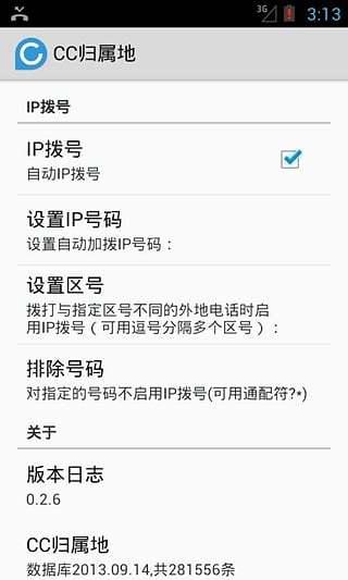 CC归属地去广告版 V1.0.3 安卓版截图2