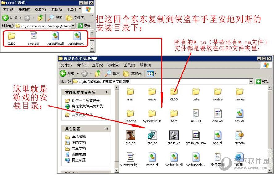 cleo主程序安装方法
