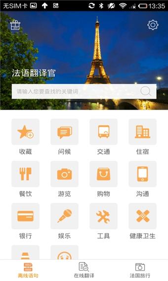 法语翻译官 V2.0.1 安卓版截图1