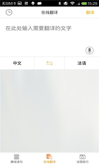 法语翻译官 V2.0.1 安卓版截图3