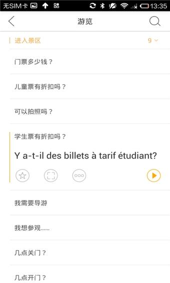 法语翻译官 V2.0.1 安卓版截图4