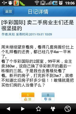 房产资讯 V1.8 安卓版截图5