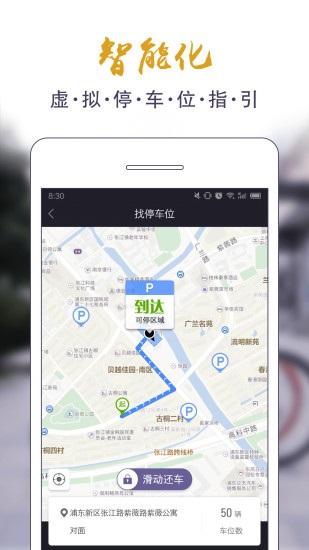 共佰单车 V2.1.0 安卓版截图4
