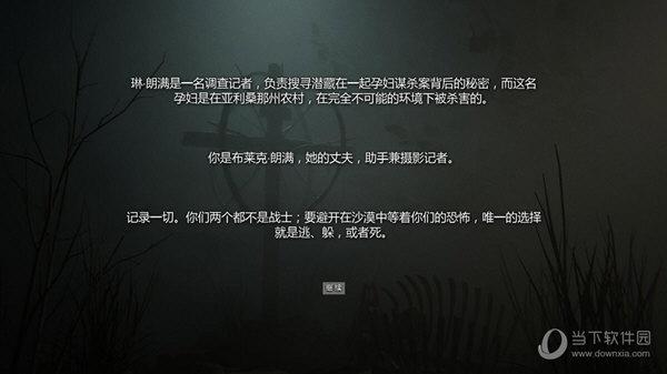 逃生2中文补丁