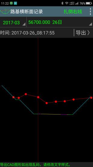 工地通路测 V5.0.01 安卓版截图2