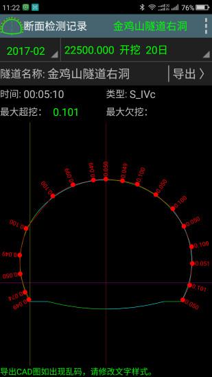 工地通路测 V5.0.01 安卓版截图3