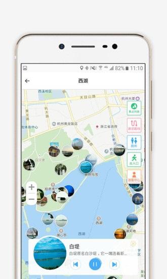 小美伴旅 V1.0.4 安卓版截图3