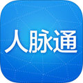 人脉通 V4.3.1.0 安卓版