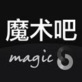 魔术吧 V2.6.1 安卓版