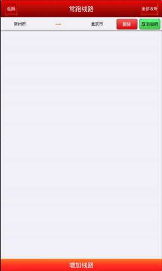 志宏物流 V2.7 安卓版截图1