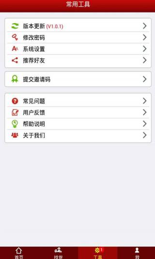 志宏物流 V2.7 安卓版截图2