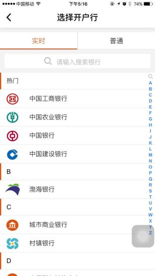 广东农信 V2.0.6 安卓版截图4