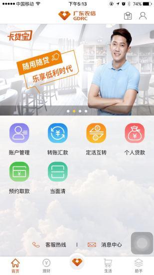 广东农信 V2.0.6 安卓版截图2