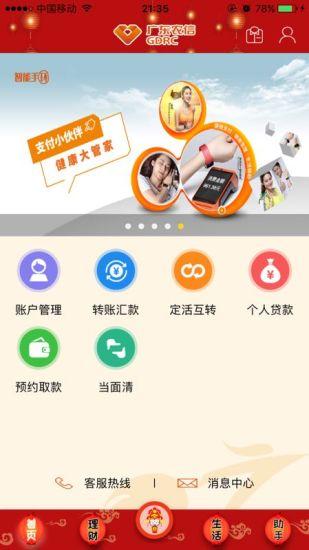 广东农信 V2.0.6 安卓版截图3