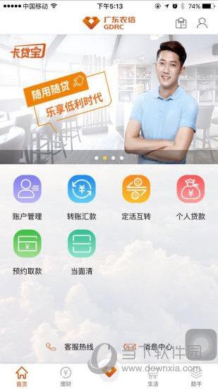 广东农信手机银行新版
