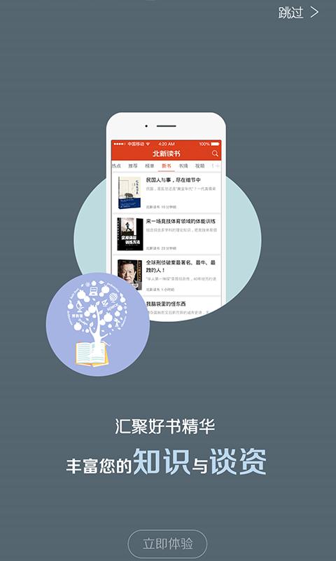 北新读书 V3.6.1 安卓版截图2