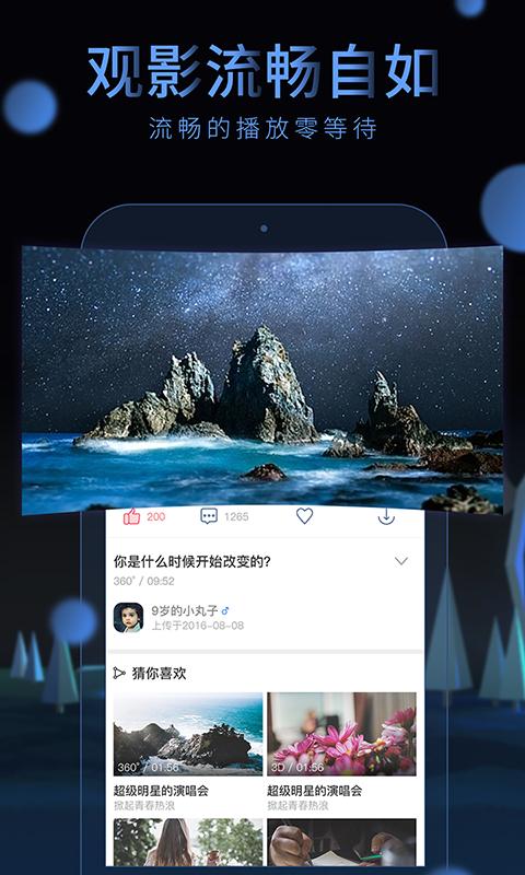 大象VR V2.0.10.20170427 安卓版截图4