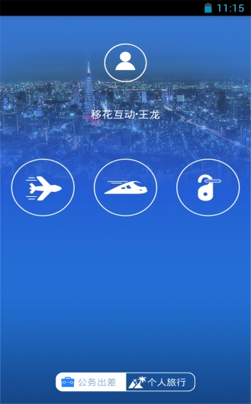 商旅易 V5.5 安卓版截图1
