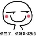 你完了你妈让你娶我QQ表情包 +9 绿色免费版