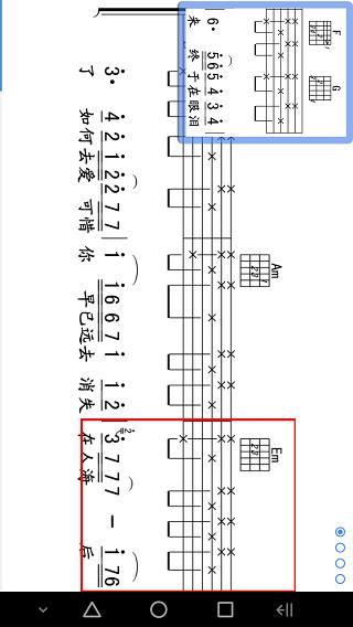 爽翻吉他谱 V1.7.0 安卓版截图2
