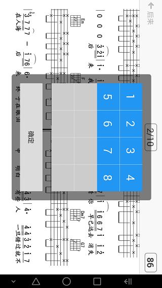 爽翻吉他谱 V1.7.0 安卓版截图3
