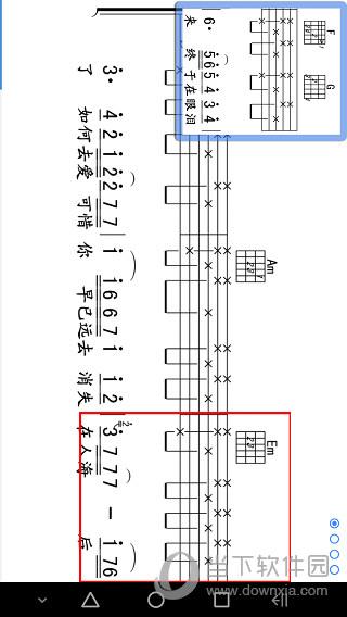 爽翻吉他谱APP