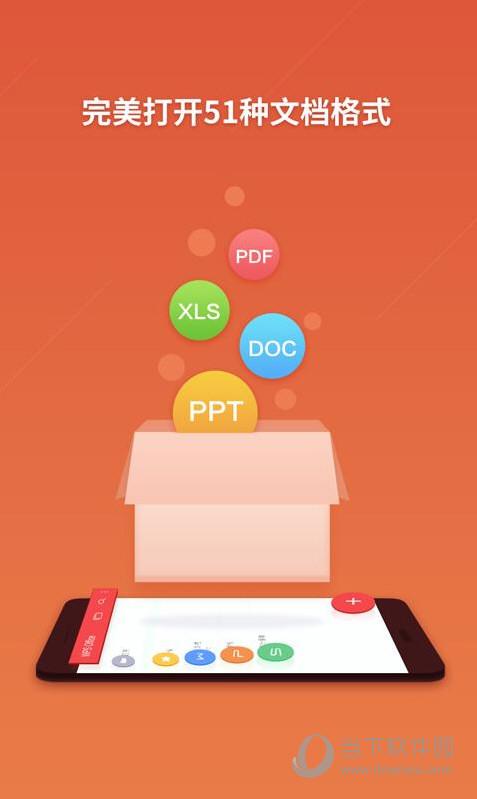 wps office手机版软件