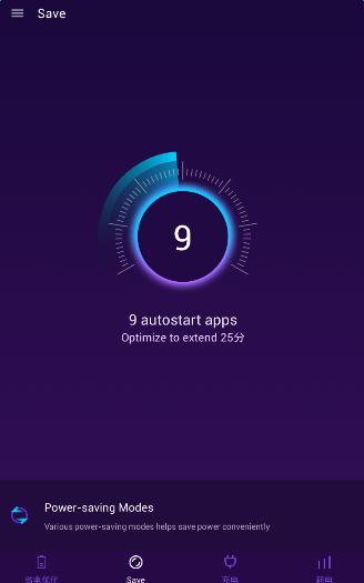 酷省电去广告版 V1.4.1 安卓版截图2