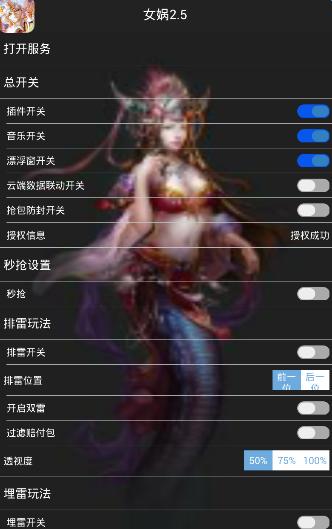 女娲破解版 V2.5 安卓版截图1