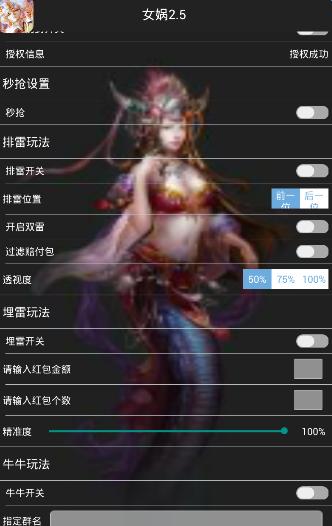 女娲破解版 V2.5 安卓版截图3