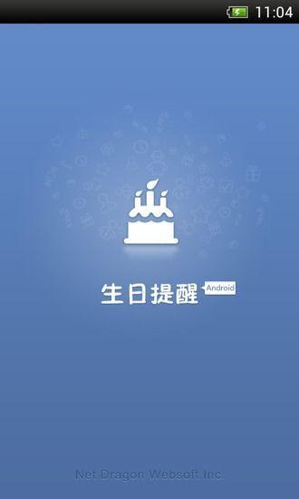 生日提醒 V1.1.1 安卓版截图1