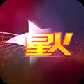 星火直播 V3.0.4 安卓版