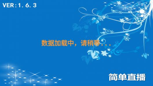 星火直播 V1.9.8.0 安卓去广告版截图1