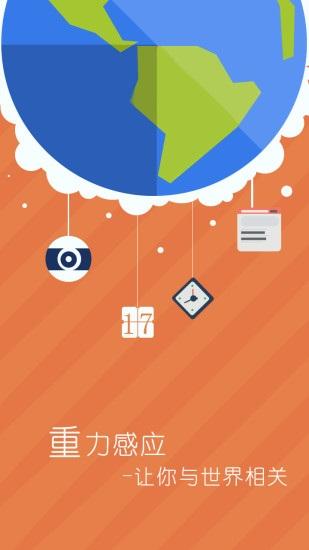 拉风壁纸 V2.2 安卓版截图4