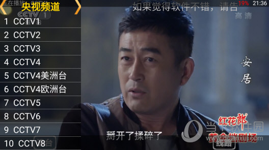 星火new直播最新盒子版