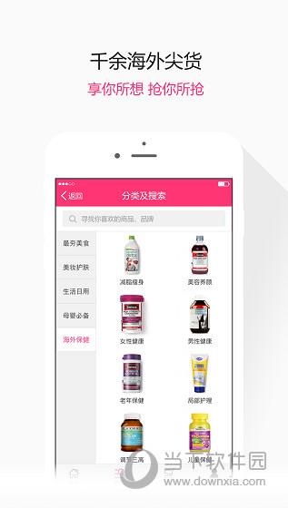 美拾海外购iOS版