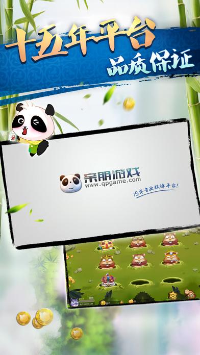 亲朋游戏中心 V5.0 安卓版截图3