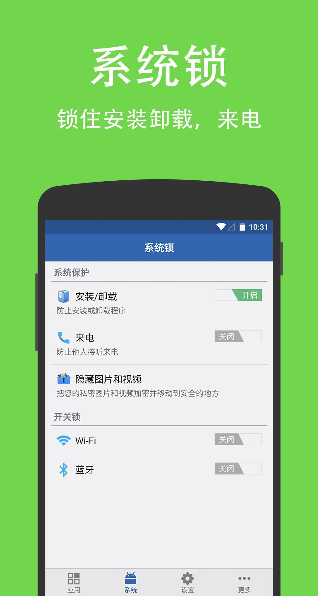 智能应用锁 V3.18.10 安卓版截图1