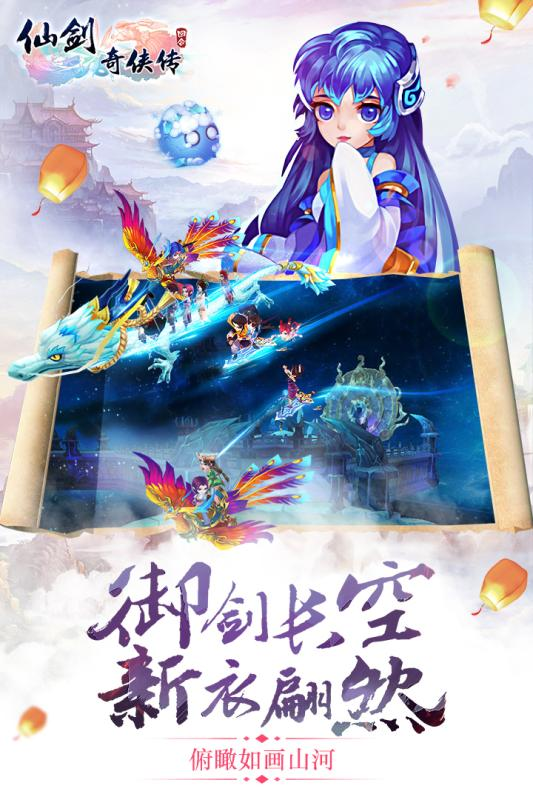 仙剑奇侠传3D回合 V6.0.1 安卓版截图2