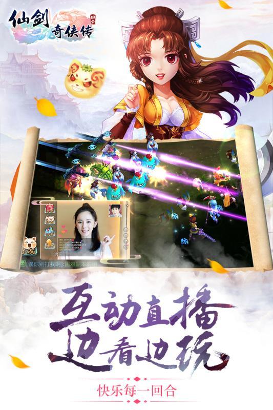 仙剑奇侠传3D回合 V6.0.1 安卓版截图1