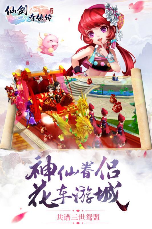 仙剑奇侠传3D回合 V6.0.1 安卓版截图3