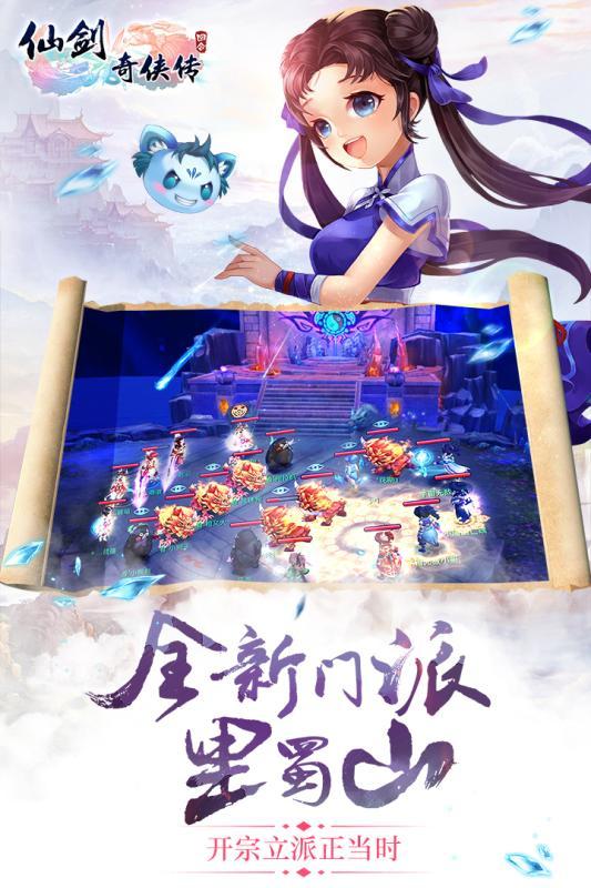 仙剑奇侠传3D回合 V6.0.1 安卓版截图5