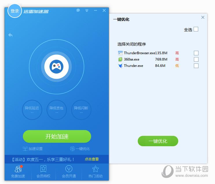 迅雷_迅雷网游加速器air v3.17.0.9122 官方最新版