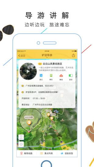 驴迹导游 V3.3.17 安卓版截图4