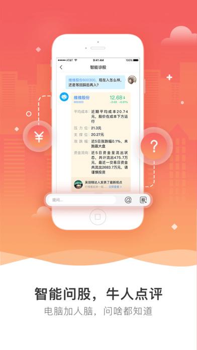 牛股王 V3.7.1 安卓版截图2