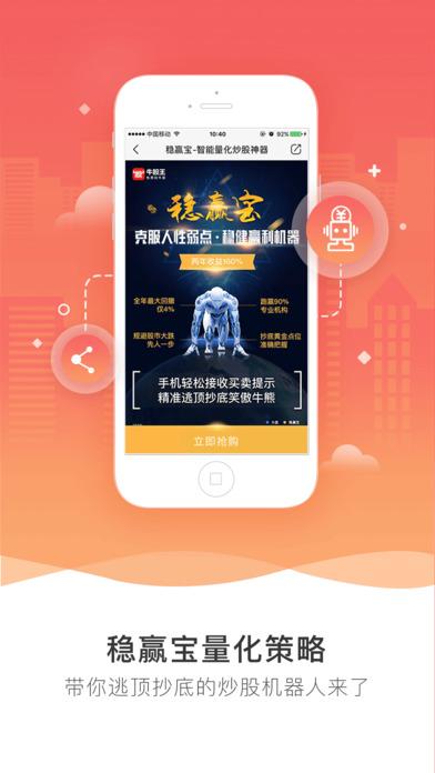 牛股王 V3.7.1 安卓版截图3